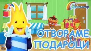 Svekickata Ogi / Ogi the Candle YouTube Animated Series