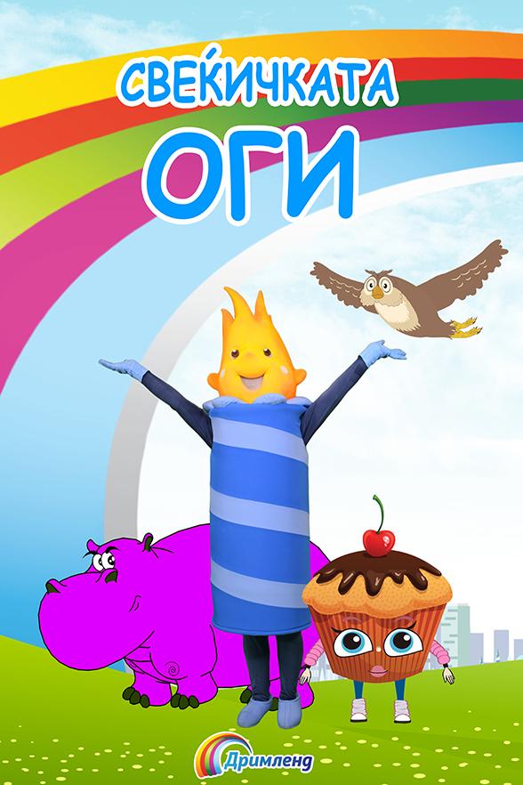 Svekickata Ogi / Ogi the Candle YouTube Animated Series Media Tag