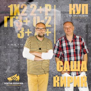 Zlatna Kopacka Kup na Prognozeri online show produced by Media Tag